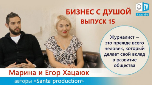 Журналисты Марина и Егор Хацаюк, авторы «Santa Production». Бизнес с Душой 15