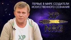 XP NRG — первые в мире создатели искусственного сознания