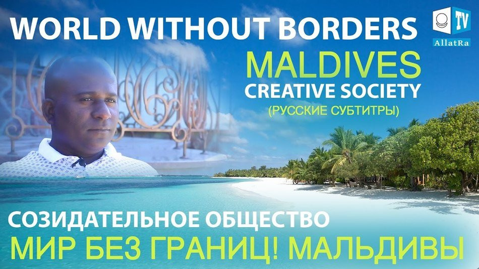 World without borders! Maldives. Мир без границ! Мальдивы. AllatRa TV