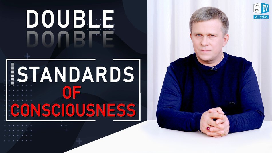 DOUBLE STANDARDS OF CONSCIOUSNESS (English Subtitles)