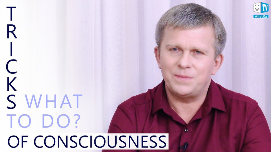 TRICKS OF CONSCIOUSNESS (English Subtitles)