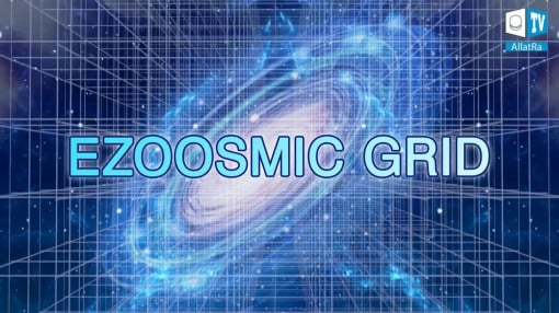 Secrets of the Universe. Ezoosmic grid. What is it? Primordial AllatRa Physics