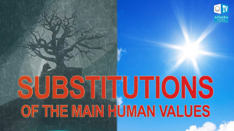 SUBSTITUTIONS BY THE SYSTEM OF THE MAIN HUMAN VALUES. Based on AllatRa book