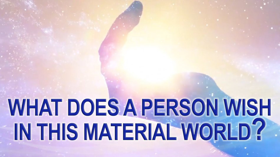 WHAT DOES A PERSON WISH IN THIS MATERIAL WORLD? Video based on AllatRa book.