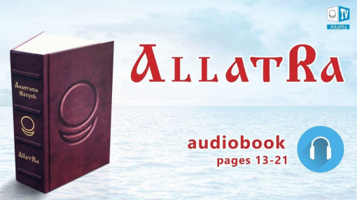 АllatRa. Anastasia Novykh. Audiobook. Pages 13-21