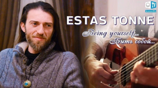 Estas Tonne. Being yourself.