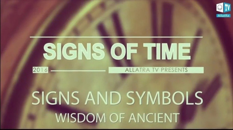 Signs and symbols. Wisdom of ancient. The Program Signs of Time on AllatRa TV