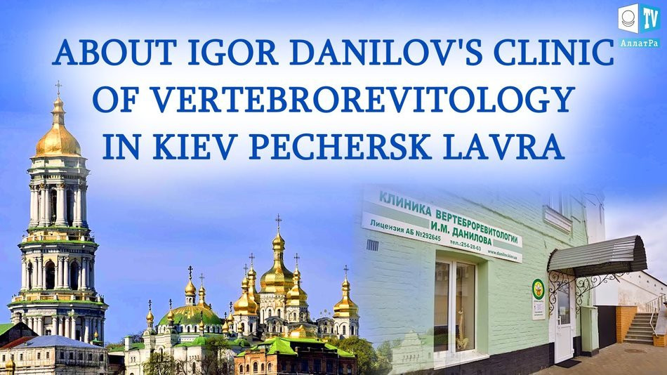 About Igor Danilov's clinic of vertebrorevitology in Kiev Pechersk Lavra