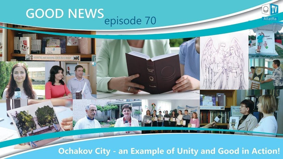 Ochakov City - an Example of Unity and Good in Action. Good News 70 on ALLATRA TV