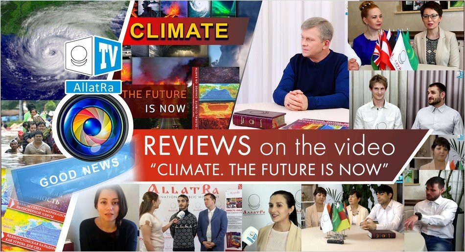 "The global choice of humanity. REVIEWS on the video ""CLIMATE  THE FUTURE IS NOW"""
