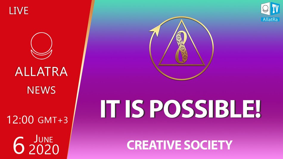 It is possible! Creative society. ALLATRA NEWS | LIVE