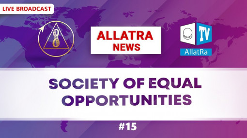 Equal Opportunities for People in Society | ALLATRA NEWS | LIVE #15