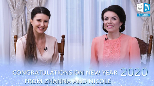 AllatRa. Congratulations on the New Year 2020 from Zhanna and Nicole