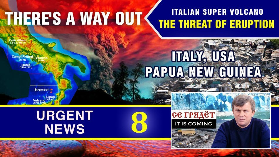 Urgent News 8. A series of catastrophes. The threat of a supervolcano in Italy. There is a way out!