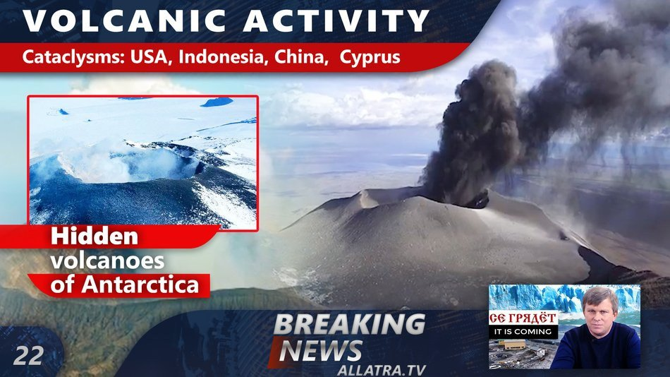 Volcanic Activity. Hidden Volcanos of Antarctica. Cataclysms in the USA, Indonesia, China, Cyprus