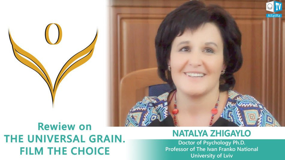 Natalya Zhigailo, Professor, Ph.D. about THE UNIVERSAL GRAIN film: LOVE is the essence of everyone!