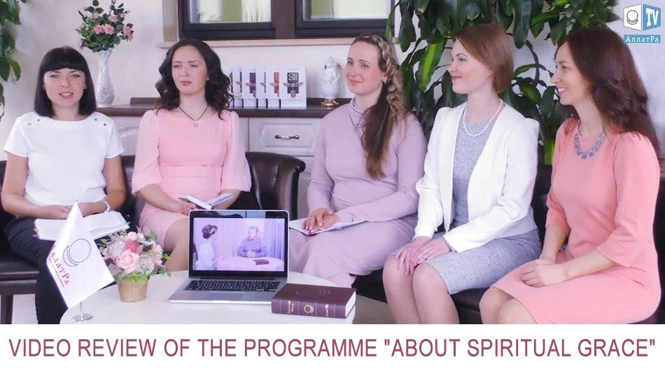 "Video Review of the Programme ""ABOUT SPIRITUAL GRACE"""