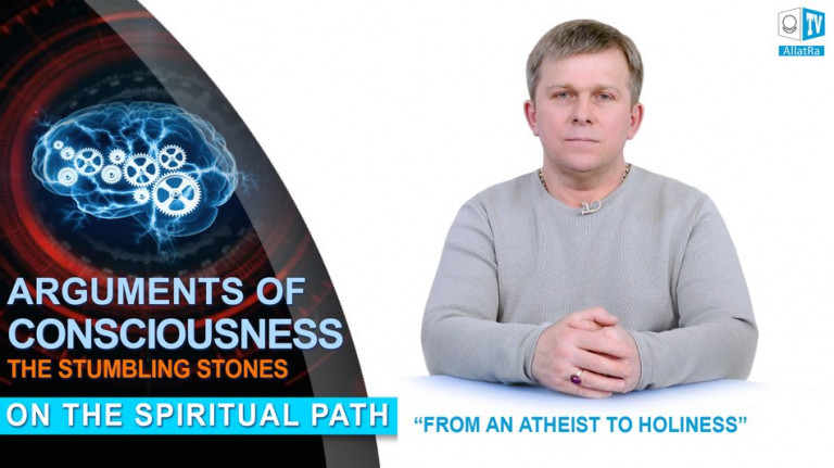 Arguments of Consciousness – the Stumbling Stones on the Spiritual Path