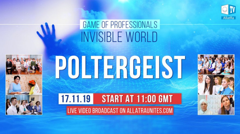 Game of Professionals. INVISIBLE WORLD. POLTERGEIST