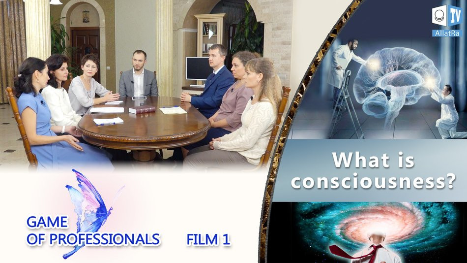 GAME OF PROFESSIONALS. What is Consciousness? Film 1