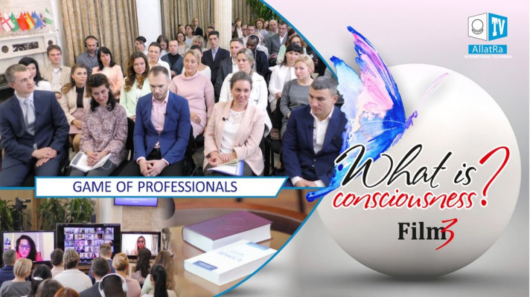 GAME OF PROFESSIONALS. What is Consciousness? Film 3