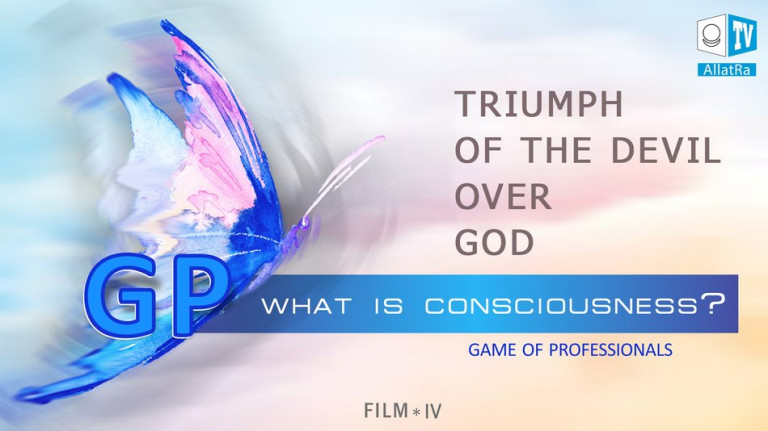 Triumph of the Devil over God. Game of Professionals. What is consciousness. Film 4