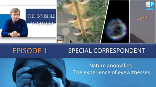 Natural Anomalies. Plasmoids. Experience of Eyewitnesses. THE INVISIBLE WORLD. Special Correspondent. Episode 1