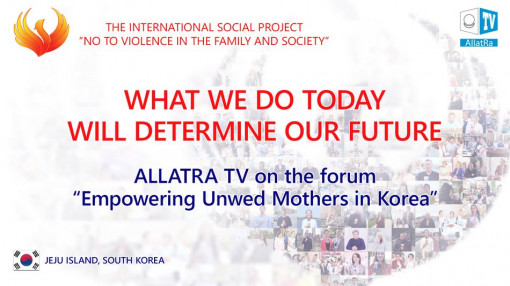 "Violence against women has to stop | ALLATRA TV on the forum ""Empowering Unwed Mothers"" in South Korea"