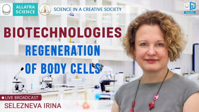 Regeneration of body cells: biotechnologies in medicine at the service of humanity