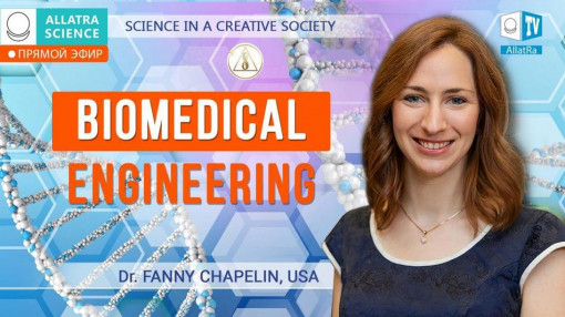 Biomedical Engineering in a Creative Way. Dr. Fanny Chapelin, University of Kentucky, USA