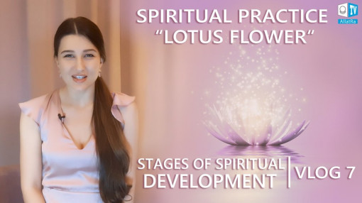 Stages of Spiritual Development. Lotus Flower Spiritual Practice | #ALLATRA | My way to Life. Vlog 7