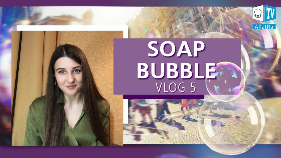 My way to Life. Vlog 5. Soap bubble