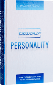 Consciousness and Personality. From the inevitably dead to the eternally alive