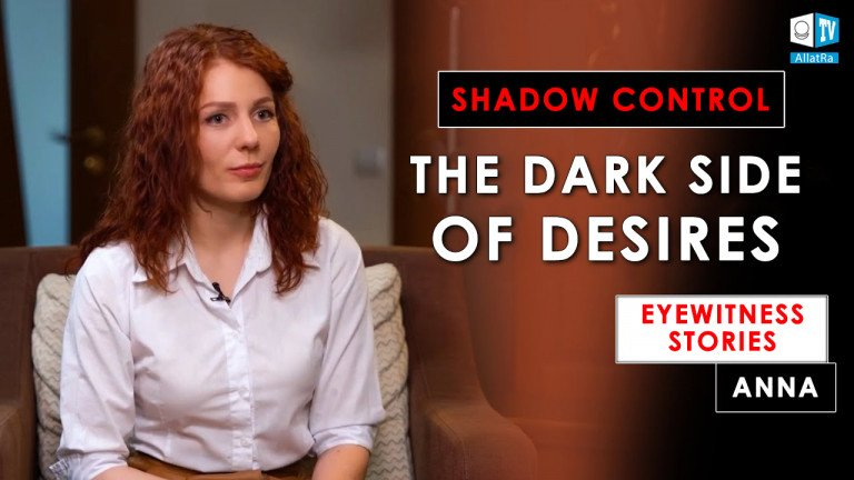 The dark side of desires. Shadow Control. Eyewitness Stories. Anna