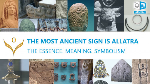The Most Ancient Sign is AllatRa. The Essence. Meaning. Symbolism. THE UNIVERSAL GRAIN