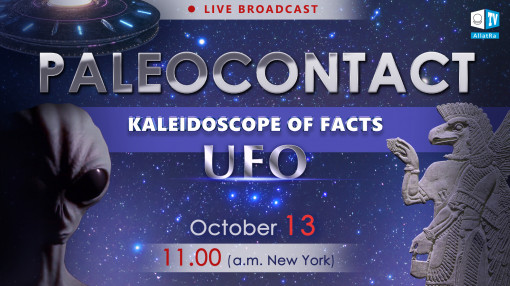 Paleocontact. Alien civilizations | Disclosure of secrets. Kaleidoscope Of Facts 3