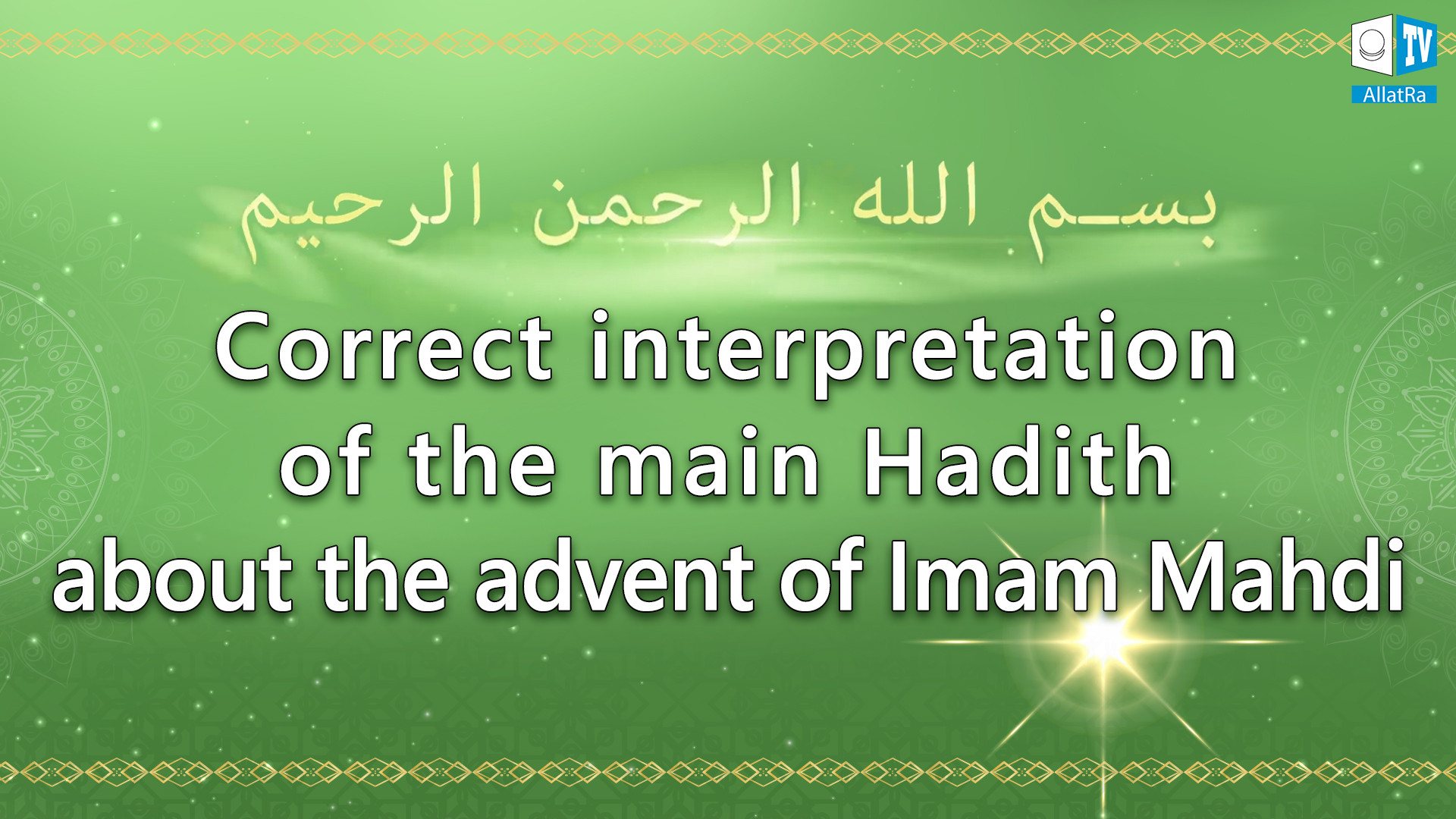 Correct interpretation of the main Hadith about the advent of Imam Mahdi