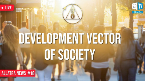 Creative vector of society's development | ALLATRA NEWS. LIVE #18