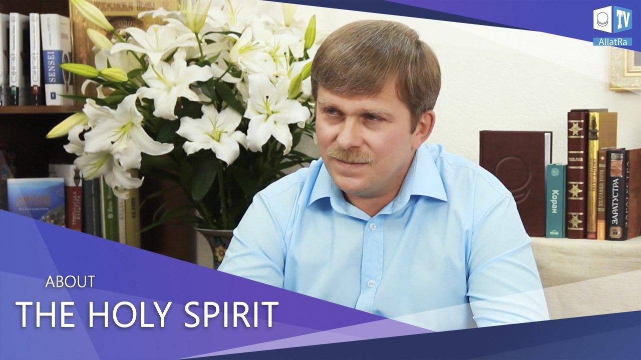 ABOUT THE HOLY SPIRIT (UNITY)