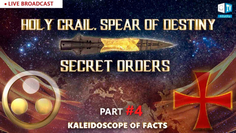 In Search of the Truth. Holy Grail. Spear of Destiny. Secret Orders| Kaleidoscope of Facts 4
