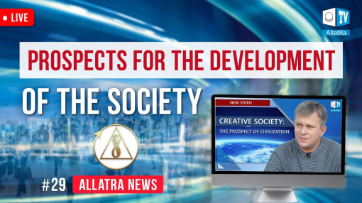 Prospects on Modern Society Development | ALLATRA News. LIVE #29