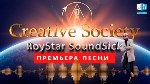 Creative Society — RoyStar SoundSick. Премьера песни