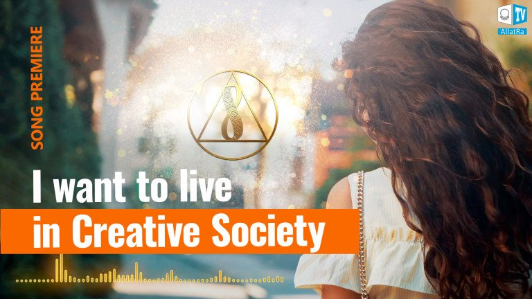 I want to live in Creative Society. Song Premiere