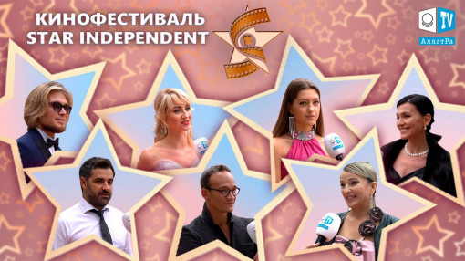 АЛЛАТРА ТВ на кинофестивале Star Independent