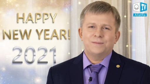 Happy New Year 2021 from Igor Mikhailovich Danilov