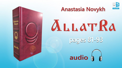 АllatRa. Anastasia Novykh. Audiobook. Pages 81-93