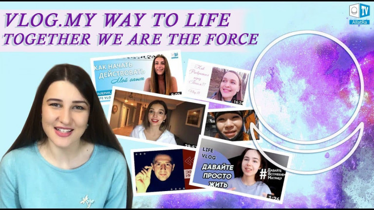 Together we are the force. Insights after watching the vlogs of ALLATRA IPM participant. Vlog 12