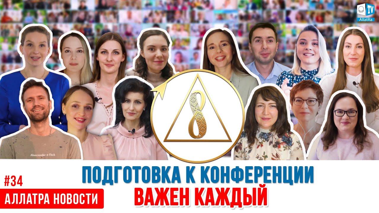 Подготовка к конференции — простые и эффективные действия каждого | АЛЛАТРА Новости. LIVE #34
