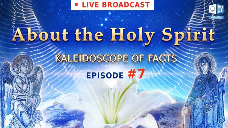 "KALEIDOSCOPE OF FACTS ""ABOUT THE HOLY SPIRIT"". Episode 7"