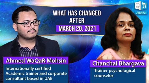 What has changed after March 20, 2021?